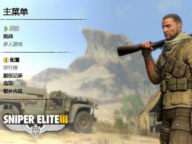 《狙击精英3》免安装中文硬盘版下载