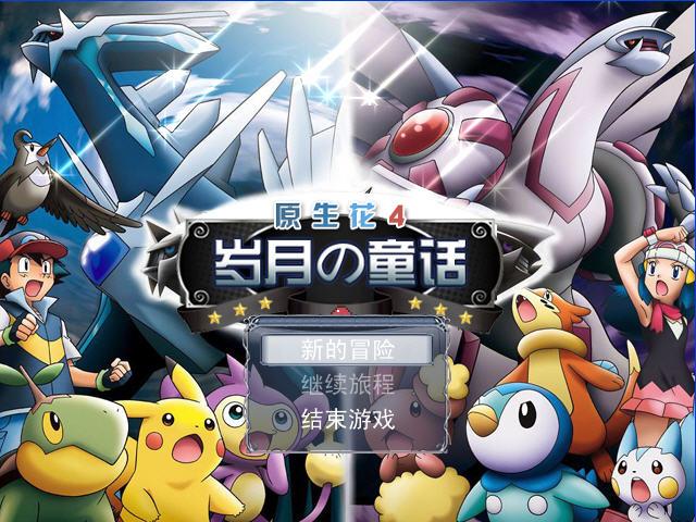 《口袋妖怪原生花4:岁月的童话》免安装中文硬盘版下载