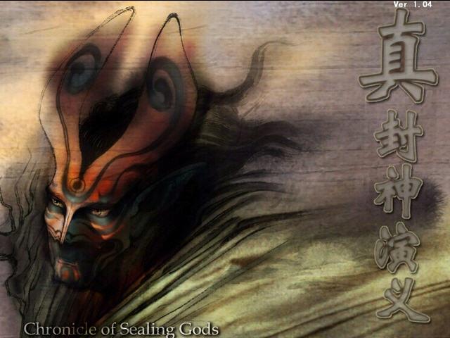 《真封神演义》免安装硬盘版下载V1.04(荡神志下载)