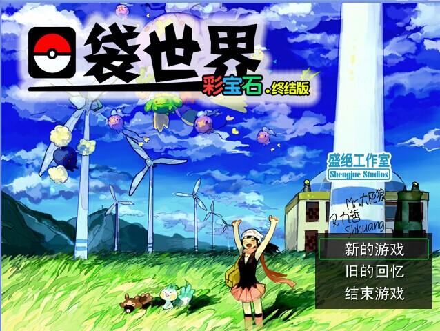 《口袋世界彩宝石》终结版下载(2012.10.14)