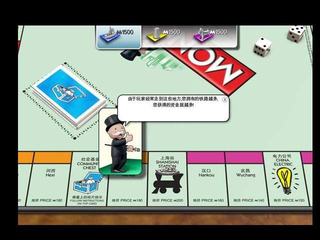 《大富翁2012》免安装中文硬盘版下载