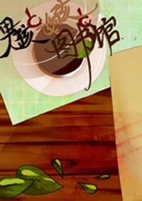 《男孩与女孩与图书馆》免安装中文硬盘版下载