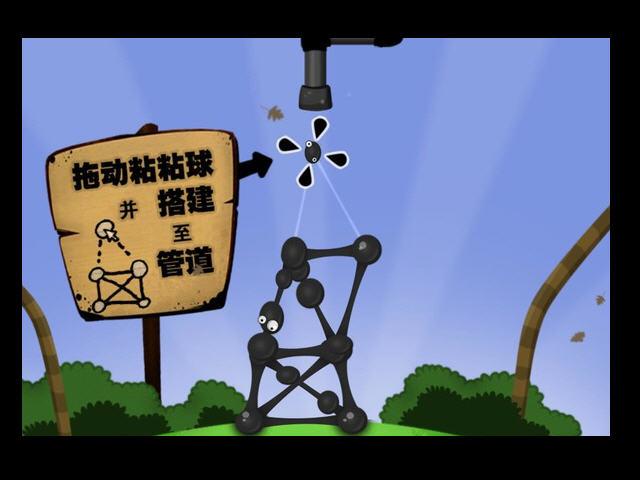 《粘粘世界》免安装中文硬盘版下载