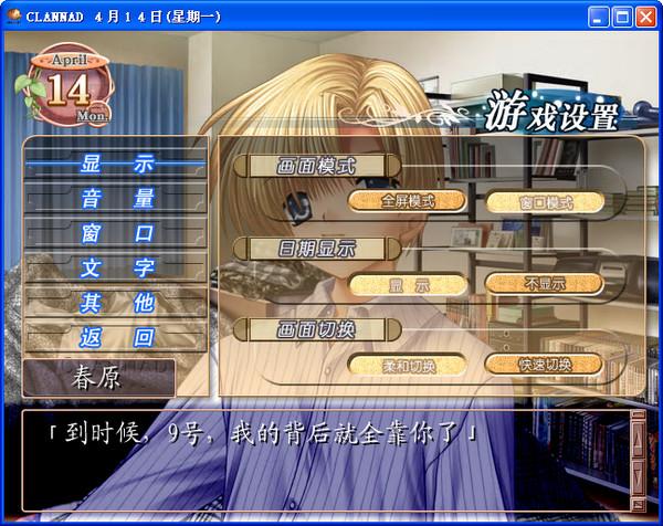 《克兰娜德》免安装中文硬盘版下载