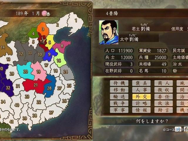《三国志:建造》免安装中文硬盘版下载