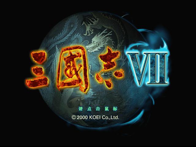 《三国志7》免安装简体中文完整硬盘版(解压即可玩)