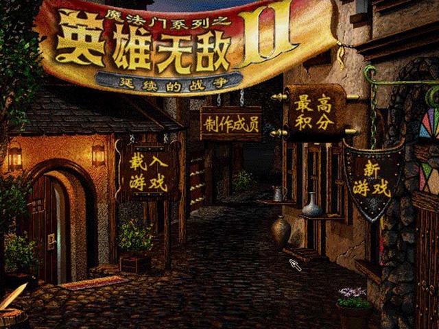 《英雄无敌2:延续的战争》免安装中文硬盘下载