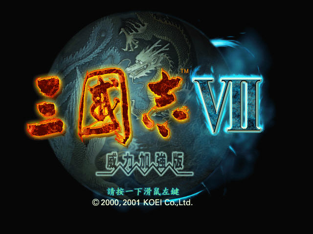 《三国志7:威力加强版》免安装中文硬盘版下载