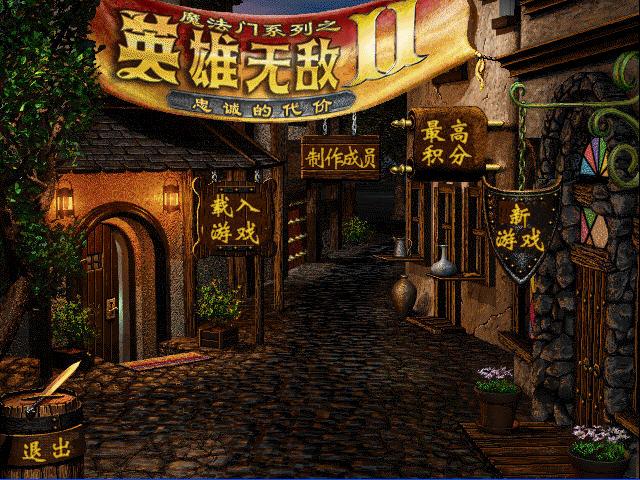 《英雄无敌2:忠诚的代价》免安装中文硬盘下载