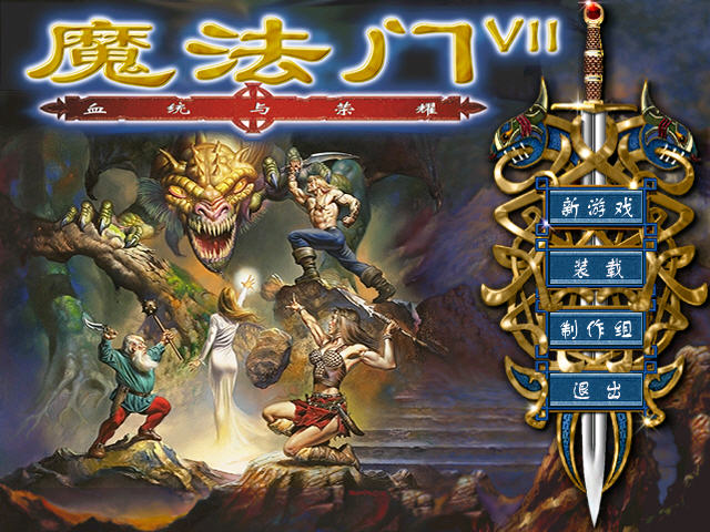 《魔法门7》中文版下载