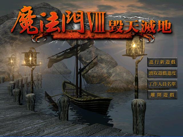 《魔法门8:毁灭者之日》免安装中文版下载