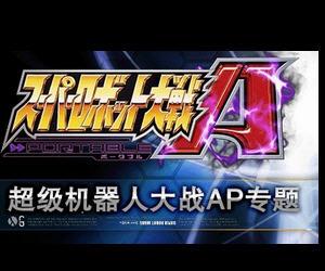 PSP《超级机器人大战AP》静态修改器v3.0