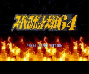 N64超级机器人大战64存档修改器下载