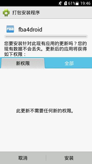 《安卓街机模拟器》fba4droid1.73下载