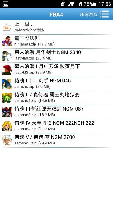《侍魂12345+月华剑士12》安卓版下载